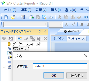 code93 新規 式 crystal reports
