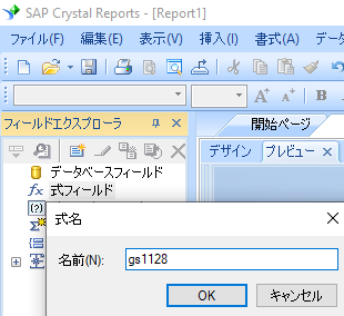 gs1128 新規 式 crystal reports