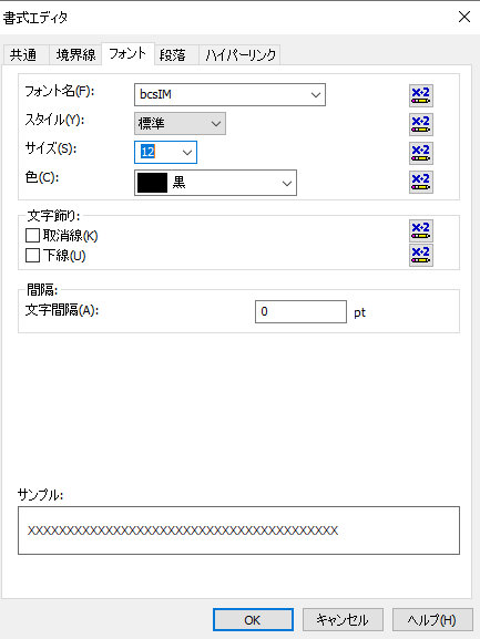 intelligent-mail crystal reports 式 式フィールド