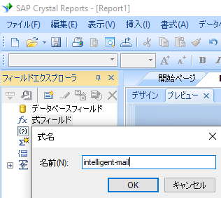 intelligent-mail 新規 式 crystal reports