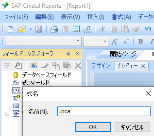 UPCA 新規 式 crystal reports
